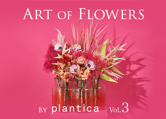 Art of Flowers by PLANTICA Vol.3