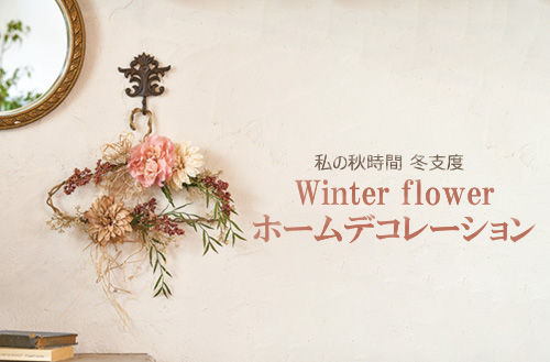 Winter Flower Home Decoration~ハンガーデザイン