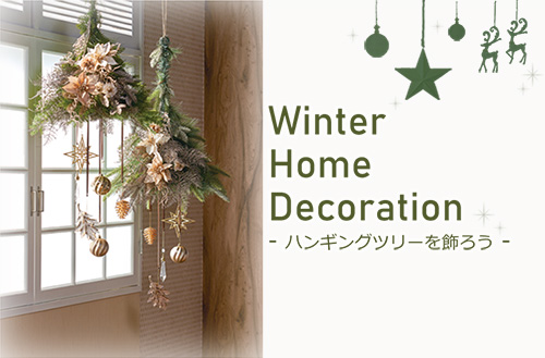 Winter Flower Home Decoration~ハンギングツリーを飾ろう