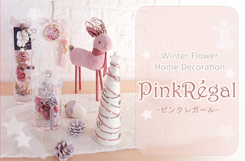 Winter Flower Home Decoration~ピンクレガール