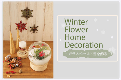Winter Flower Home Decoration~ガラスベース