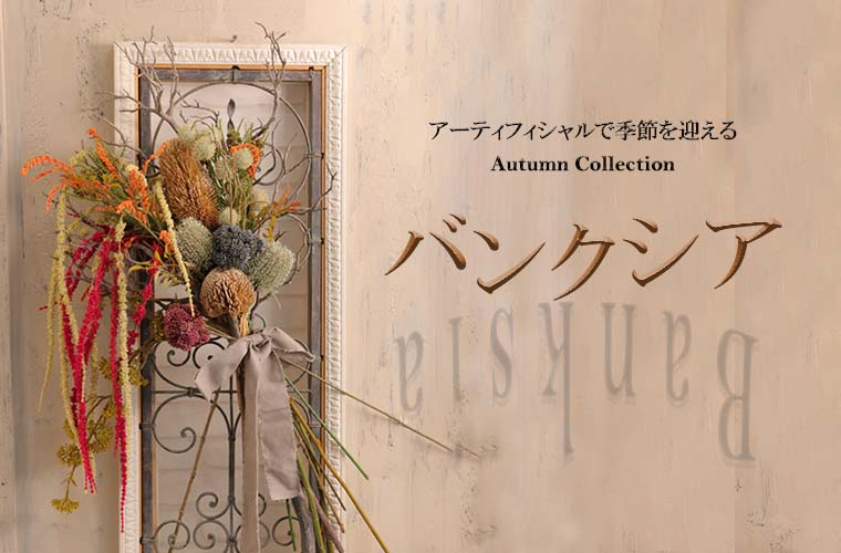 Autumn Collection~バンクシア