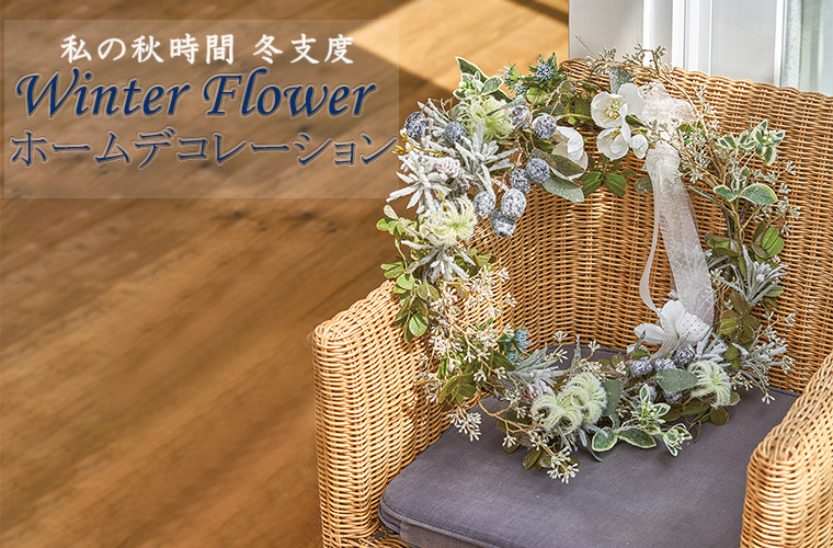 Winter Flower Home Decoration~リース