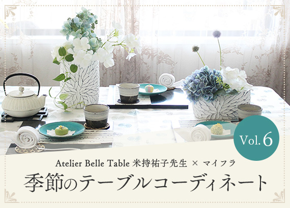 Atelier Belle Table 米持祐子先生 × マイフラ 季節のテーブルコーディネート